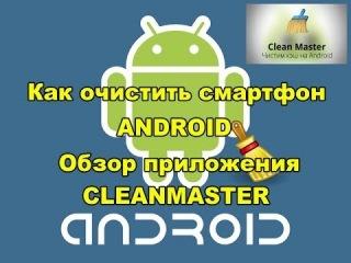 Как Очистить Смартфон Андроид От Мусора В Ручную