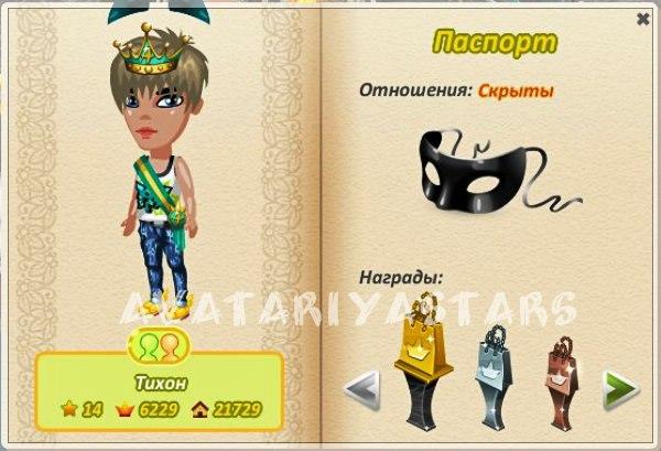 Как сделать одежду в аватарии - Rc-garaj.ru